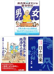 先代店主の三冊の出版物
