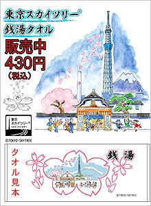 東京スカイツリー®銭湯タオルの広告