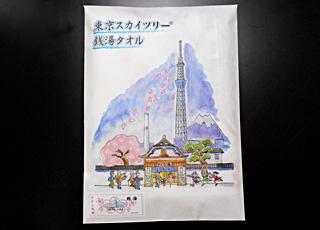 東京スカイツリー®銭湯タオルのパッケージ