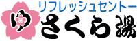 さくら湯|東京の下町、墨田区にある押上〈スカイツリー前〉駅から徒歩2分の銭湯